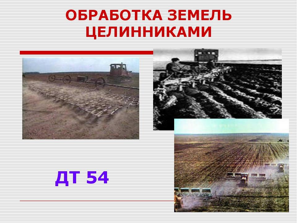 ОБРАБОТКА ЗЕМЕЛЬ ЦЕЛИННИКАМИ ДТ 54
