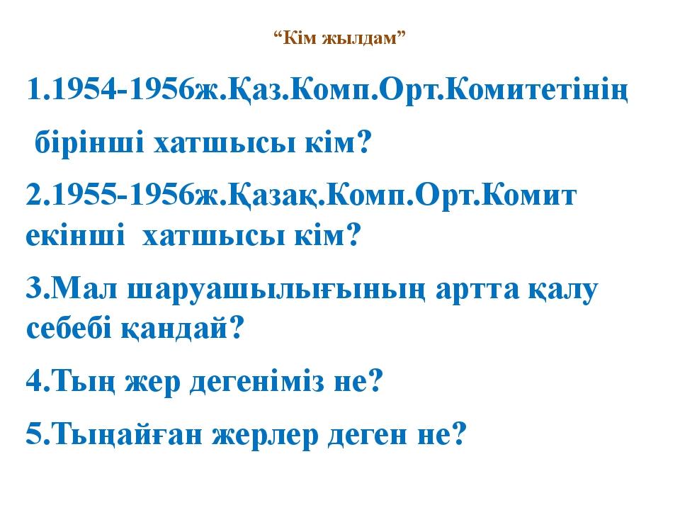 """""""Кім жылдам"""" 1.1954-1956ж.Қаз.Комп.Орт.Комитетінің бірінші хатшысы кім? 2.195..."""