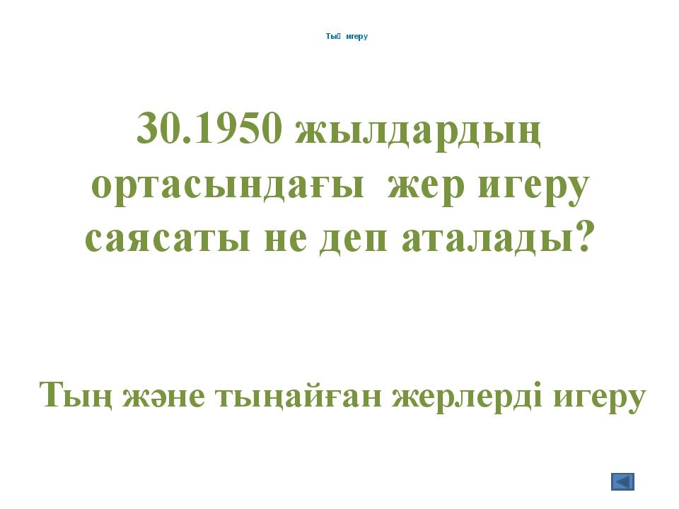 20.1954ж. көктемде Қазақстан тыңында қанша кеңшар құрылды? 120 кеңшар
