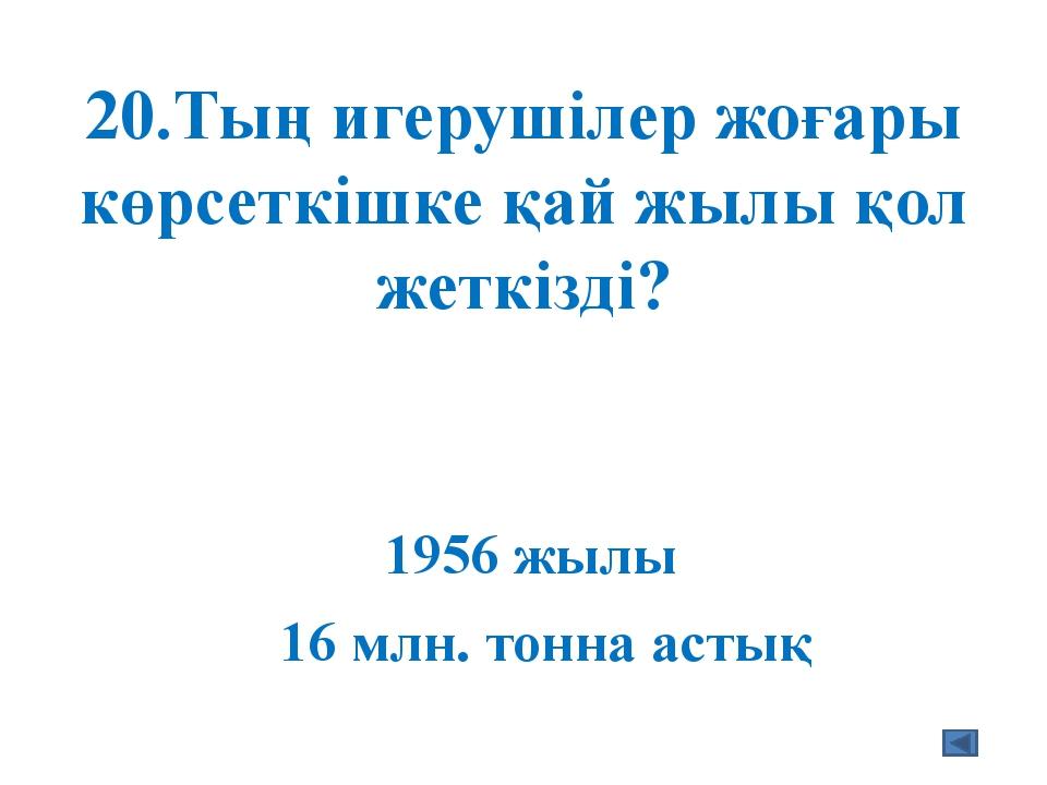 Тың игеру. Тың игеру қай жылы басталды? 1954ж. 1954ж.КОКП Орталық Комитетінің...