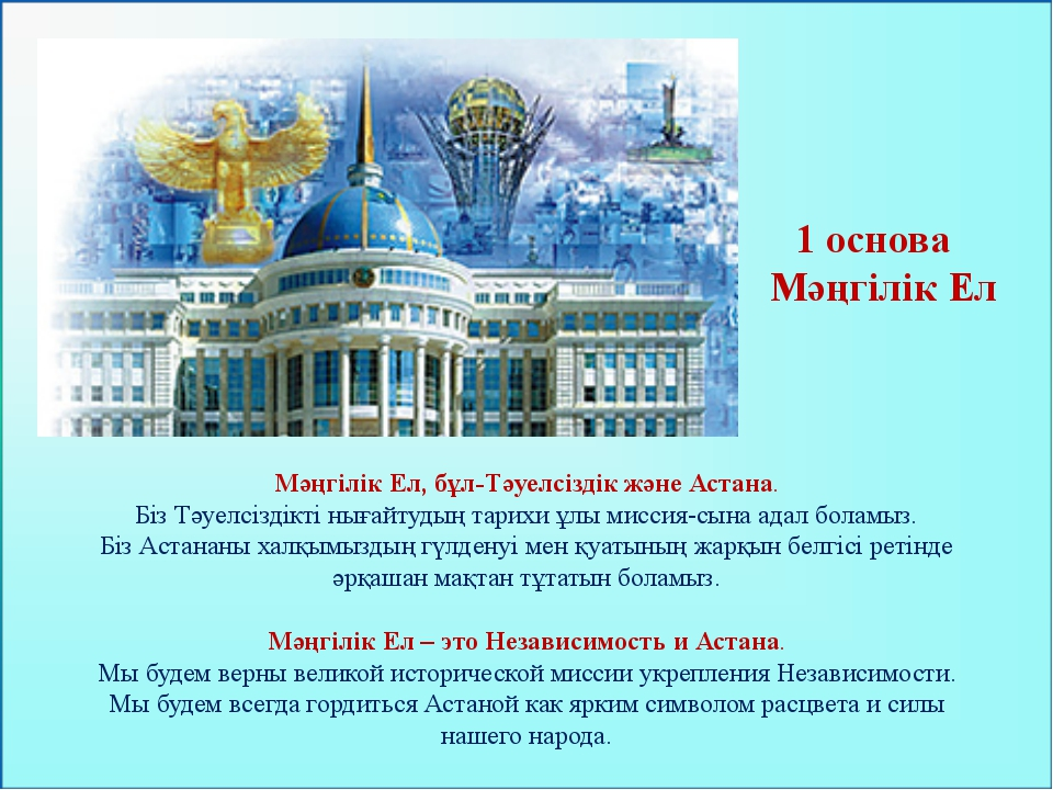 Мәңгілік Ел, бұл-Тәуелсіздік және Астана. Біз Тәуелсіздікті нығайтудың тарих...