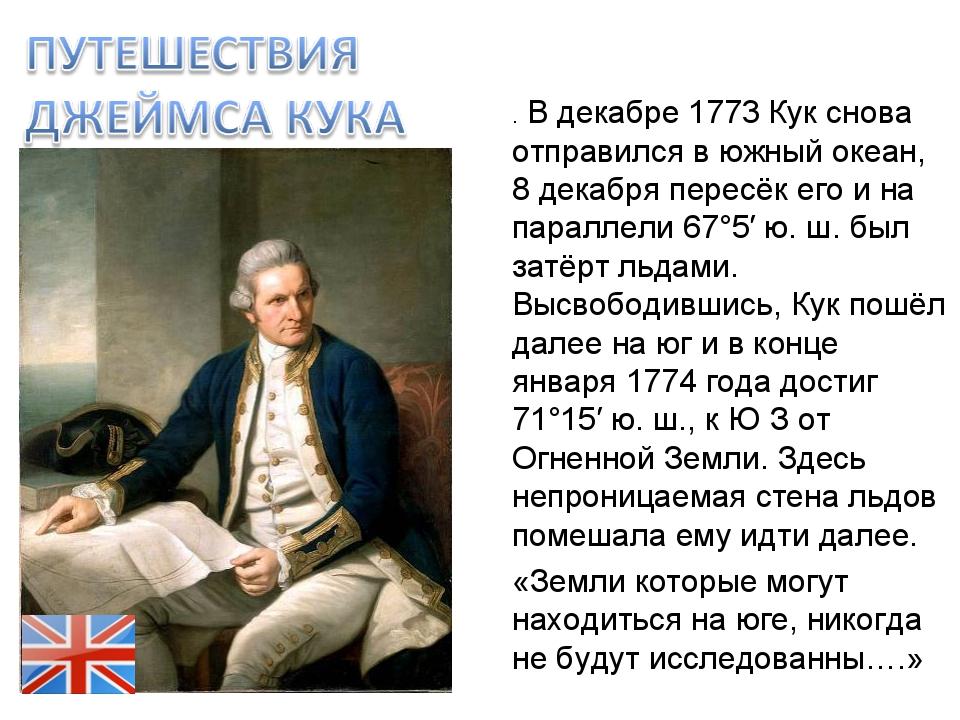 . В декабре 1773 Кук снова отправился в южный океан, 8 декабря пересёк его и...