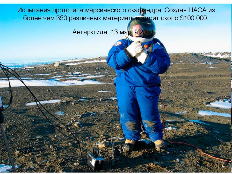 Испытания прототипа марсианского скафандра. Создан НАСА из более чем 350 разл...