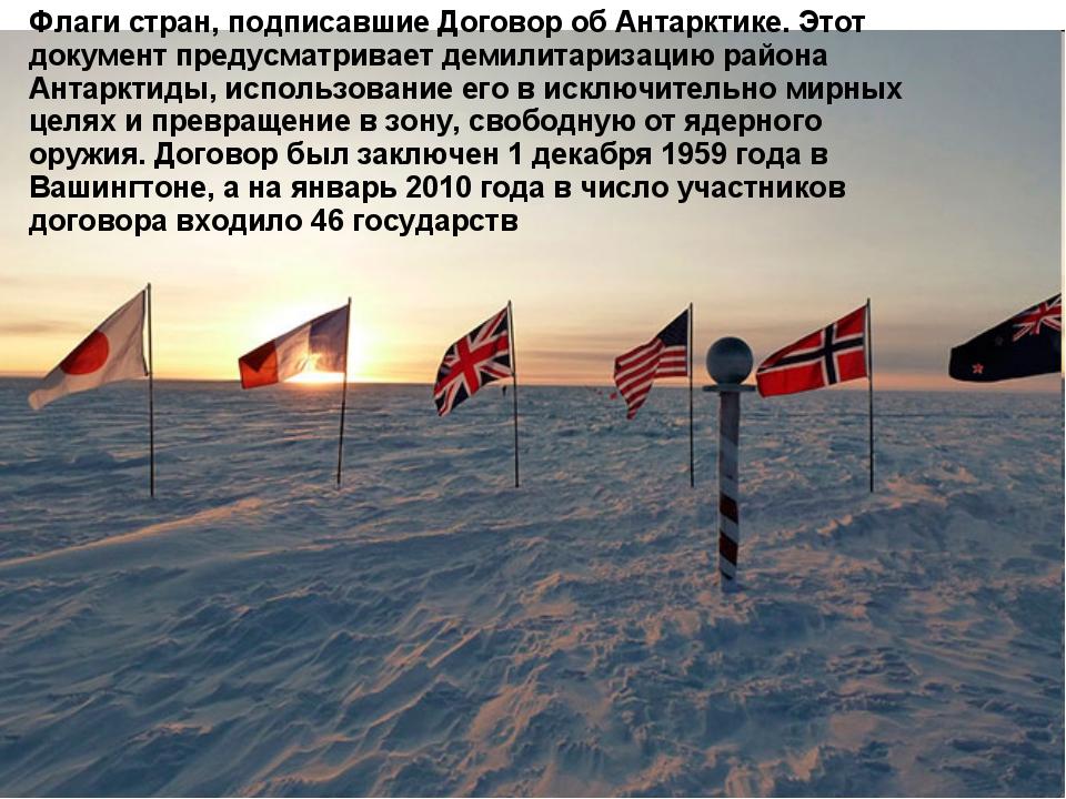 Флаги стран, подписавшие Договор об Антарктике. Этот документ предусматривает...