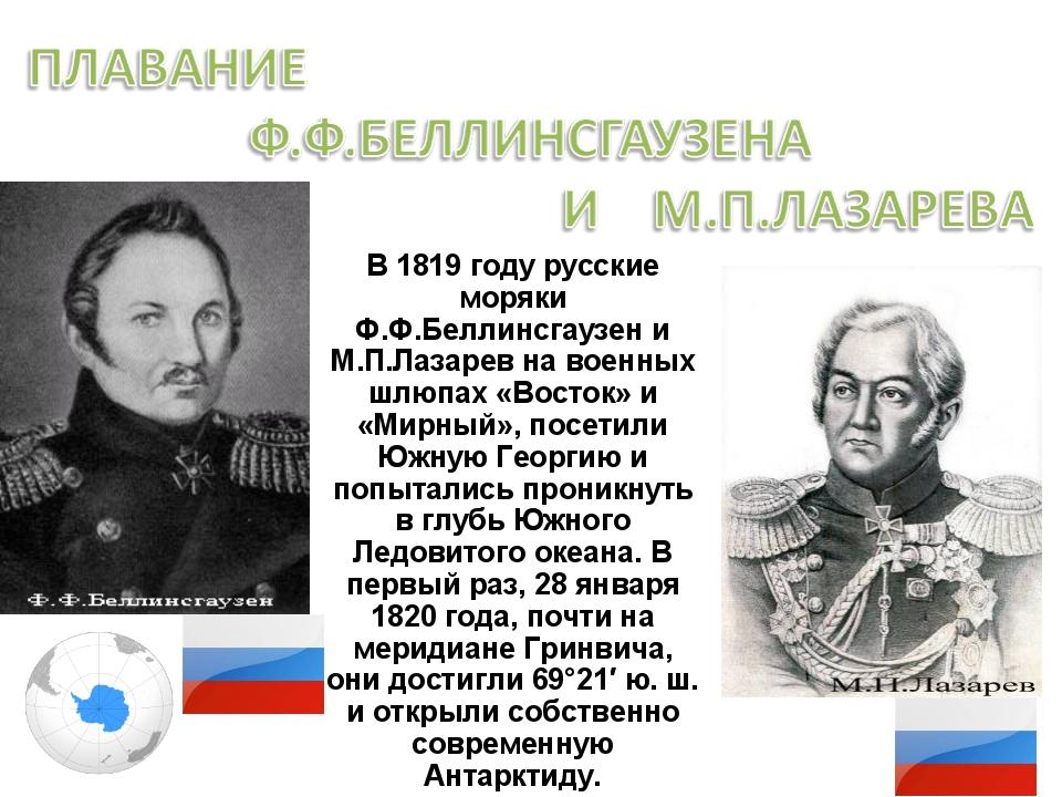 В 1819 году русские моряки Ф.Ф.Беллинсгаузен и М.П.Лазарев на военных шлюпах...