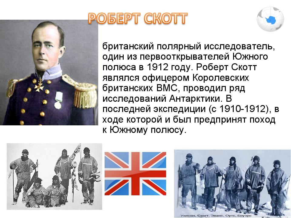 Ро́берт Фа́лкон Скотт (англ. Robert Falcon Scott; 6 июня 1868, Девонпорт — пр...