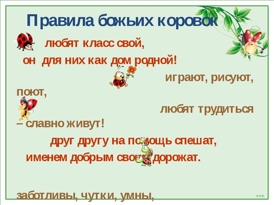 Правила божьих коровок * любят класс свой, он для них как дом родной! играют,...