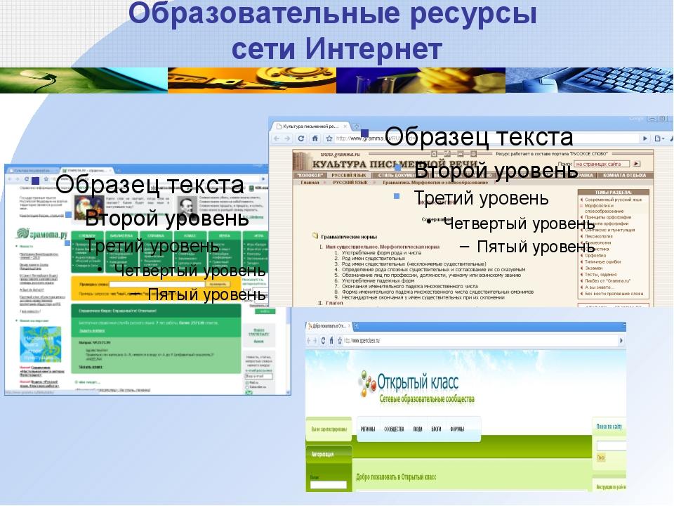 Итоги использование ИКТ на уроках русского языка и литературы: - повышение эф...