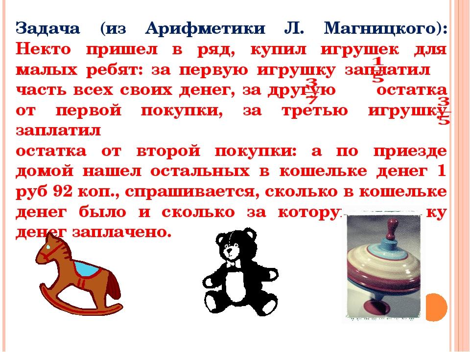 Задача (из Арифметики Л. Магницкого): Некто пришел в ряд, купил игрушек для м...