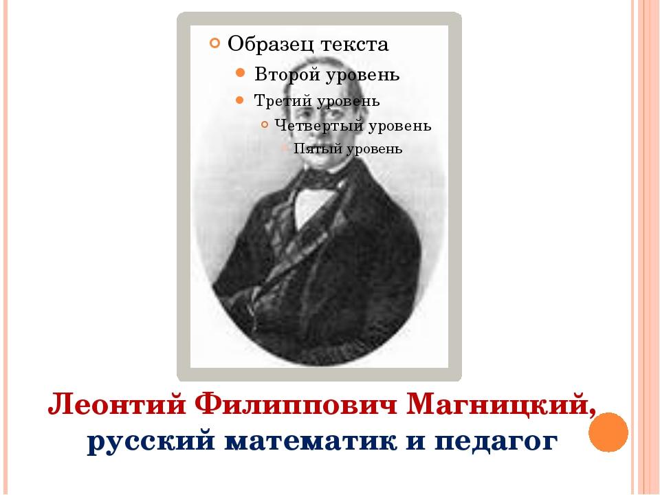 Леонтий Филиппович Магницкий, русский математик и педагог