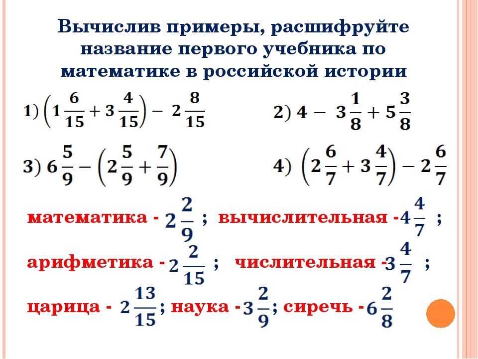 Вычислив примеры, расшифруйте название первого учебника по математике в росси...