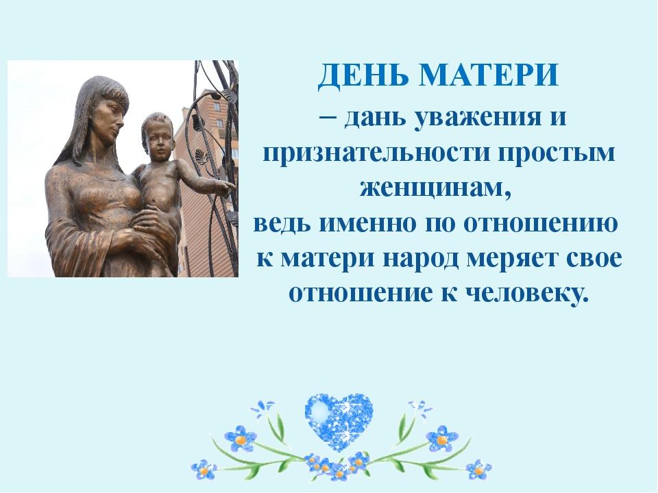 ДЕНЬ МАТЕРИ – дань уважения и признательности простым женщинам, ведь именно п...