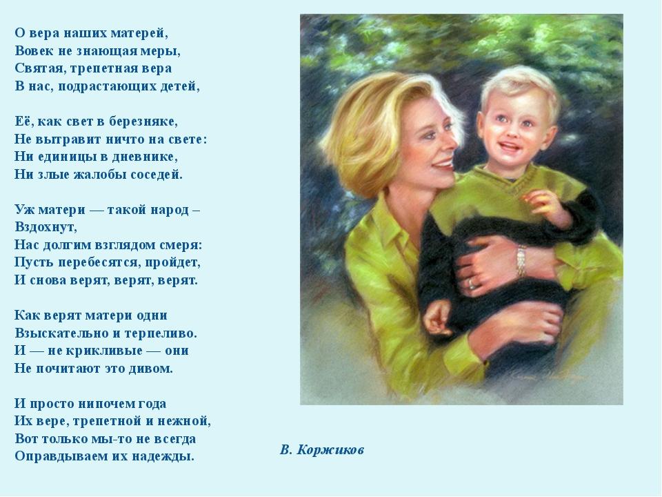 О вера наших матерей, Вовек не знающая меры, Святая, трепетная вера В нас, п...