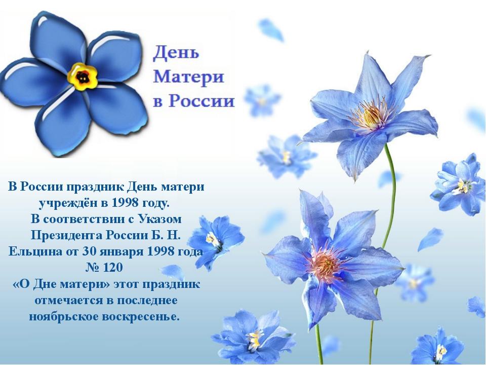В России праздник День матери учреждён в 1998 году. В соответствии с Указом П...