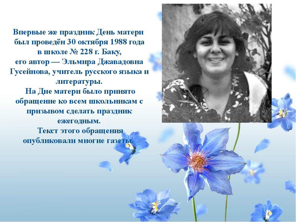 Впервые же праздник День матери был проведён 30 октября 1988 года в школе № 2...