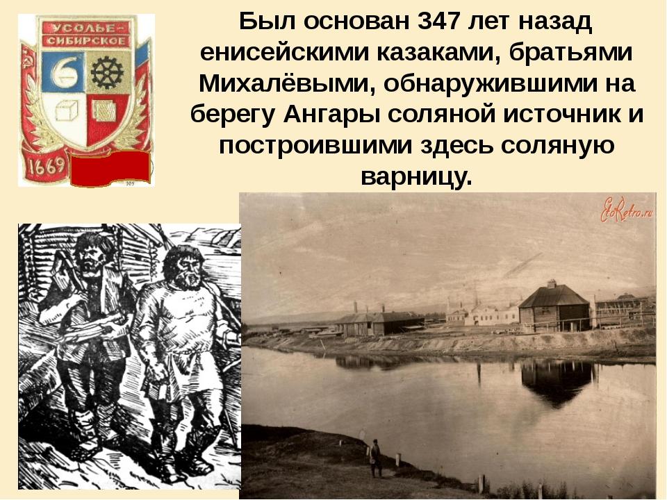 Был основан347 лет назад енисейскими казаками,братьями Михалёвыми, обнару...