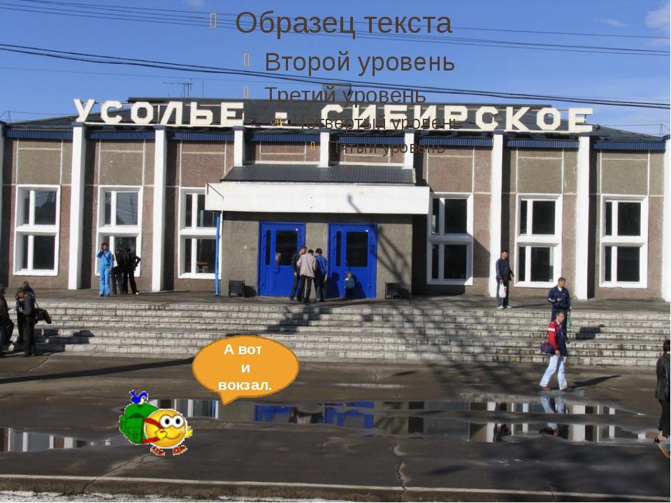 А вот и вокзал.