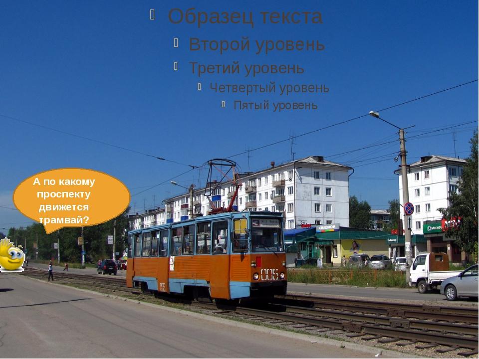А по какому проспекту движется трамвай?