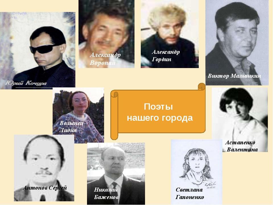Виктор Малышкин Александр Гордин Александр Воропай Волынец Лидия  Антонов Се...