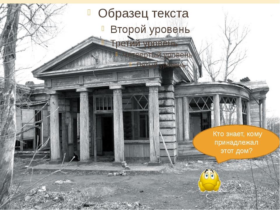 Кто знает, кому принадлежал этот дом?