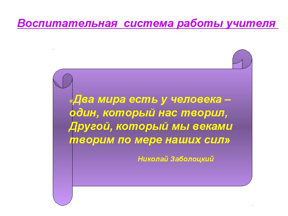 Воспитательная система работы учителя «Два мира есть у человека – один, котор...