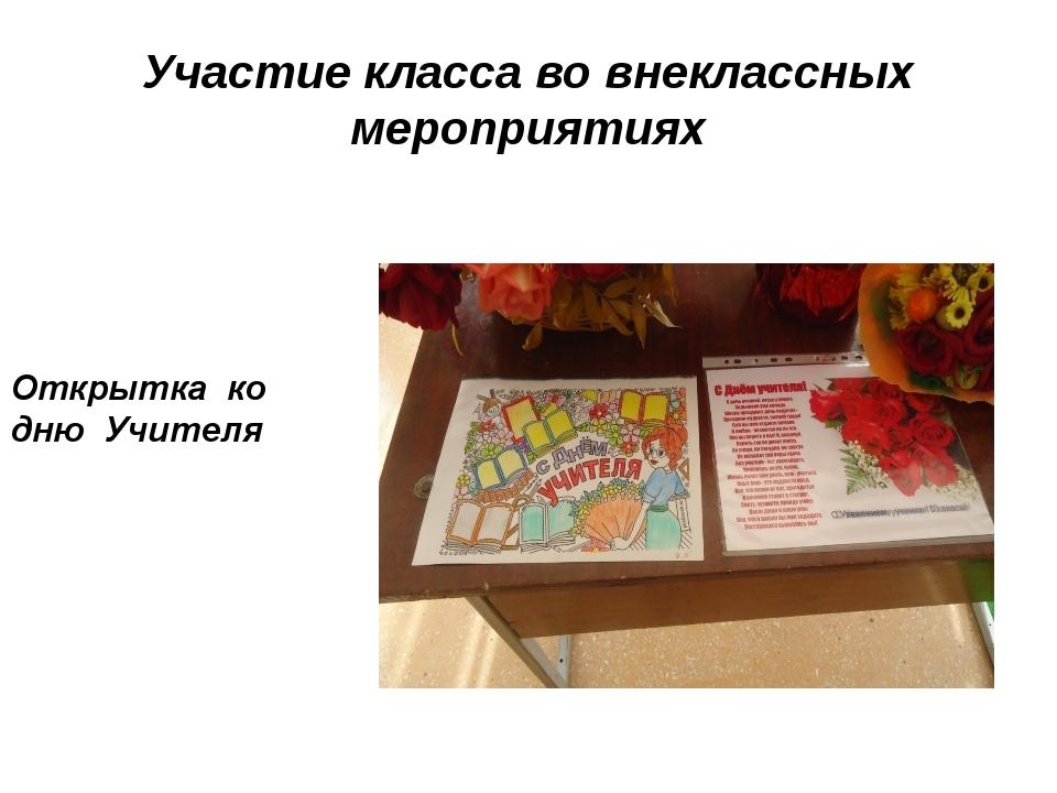 Участие класса во внеклассных мероприятиях Открытка ко дню Учителя