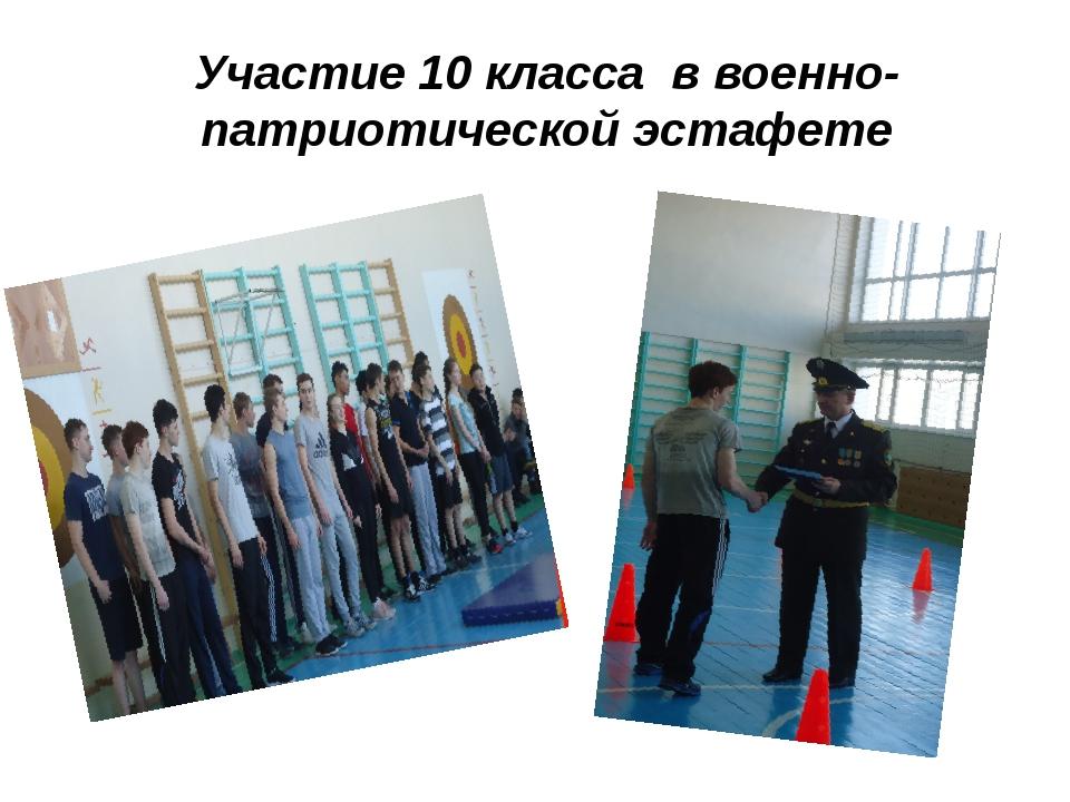 Участие 10 класса в военно-патриотической эстафете