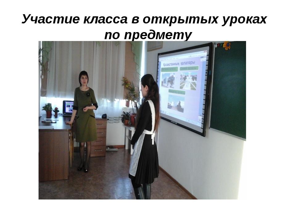 Участие класса в открытых уроках по предмету