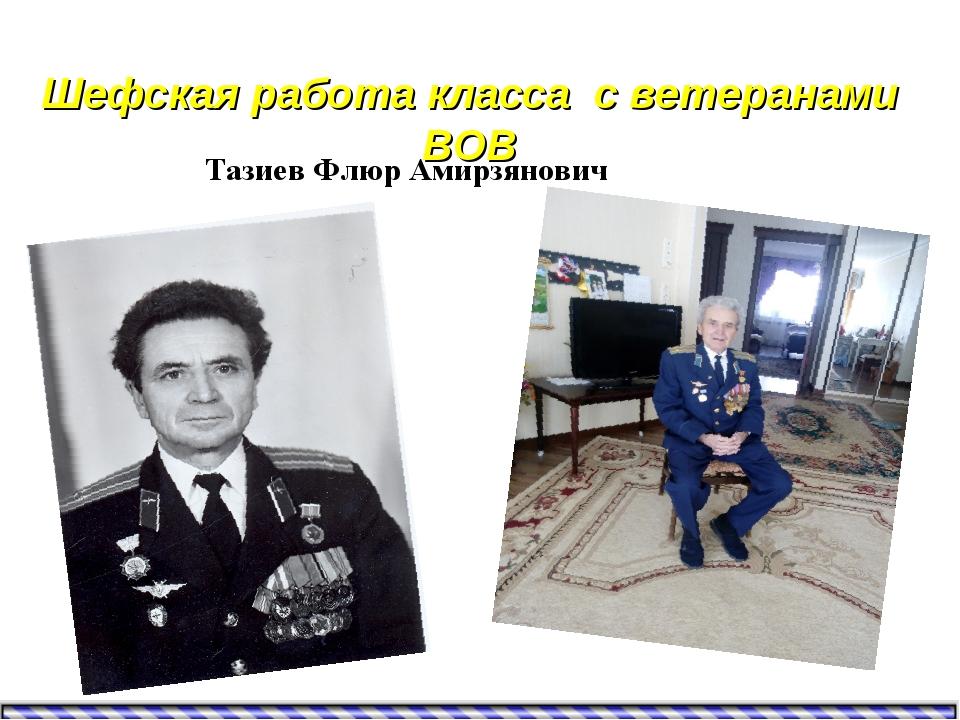 Шефская работа класса с ветеранами ВОВ Тазиев Флюр Амирзянович