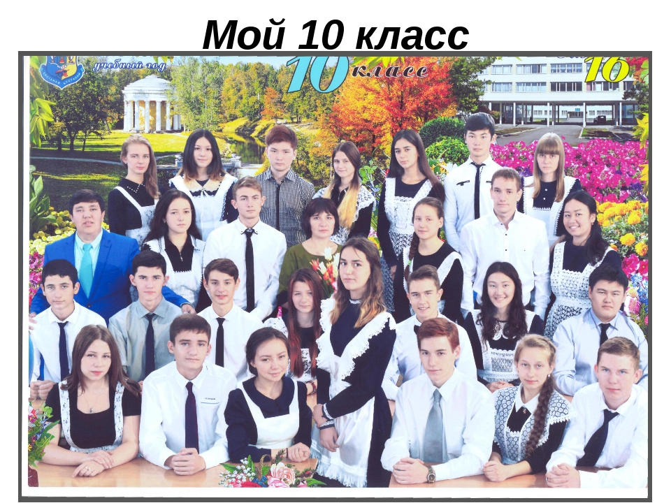 Мой 10 класс