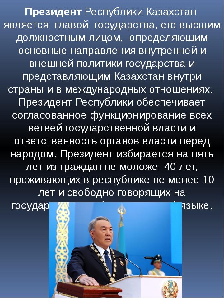 ПрезидентРеспублики Казахстан является главой государства, его высшим дол...