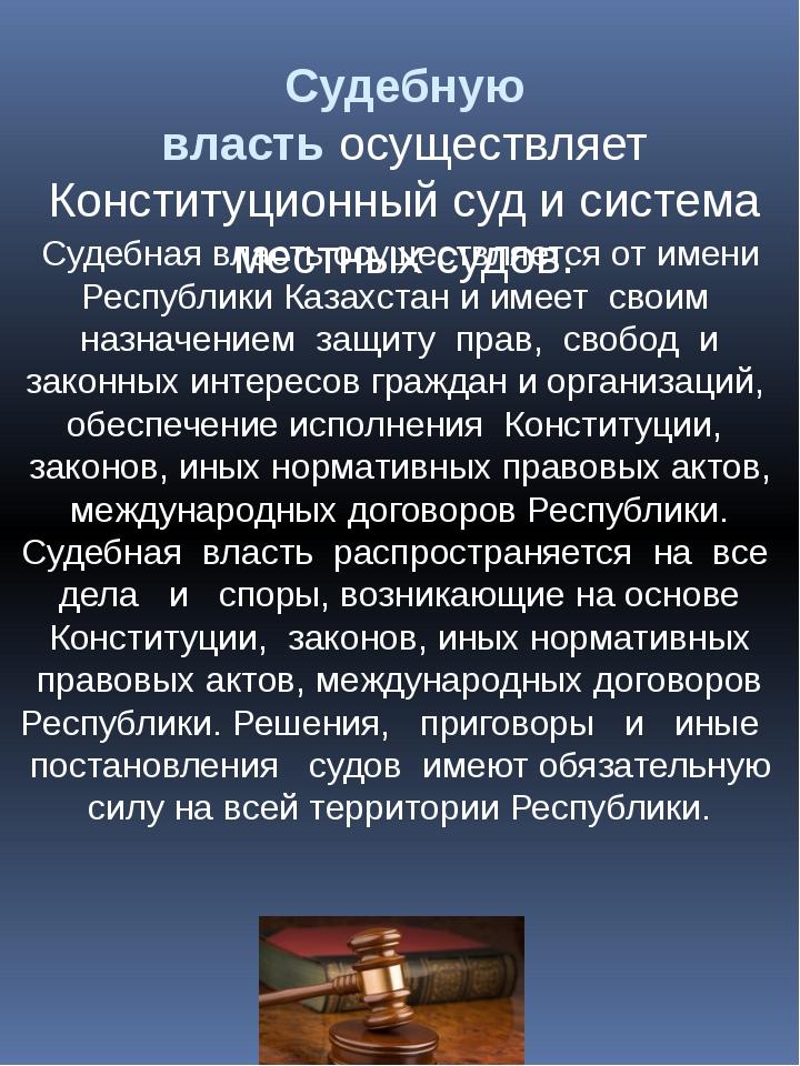 Судебную властьосуществляет Конституционный суд и система местных судов. Суд...