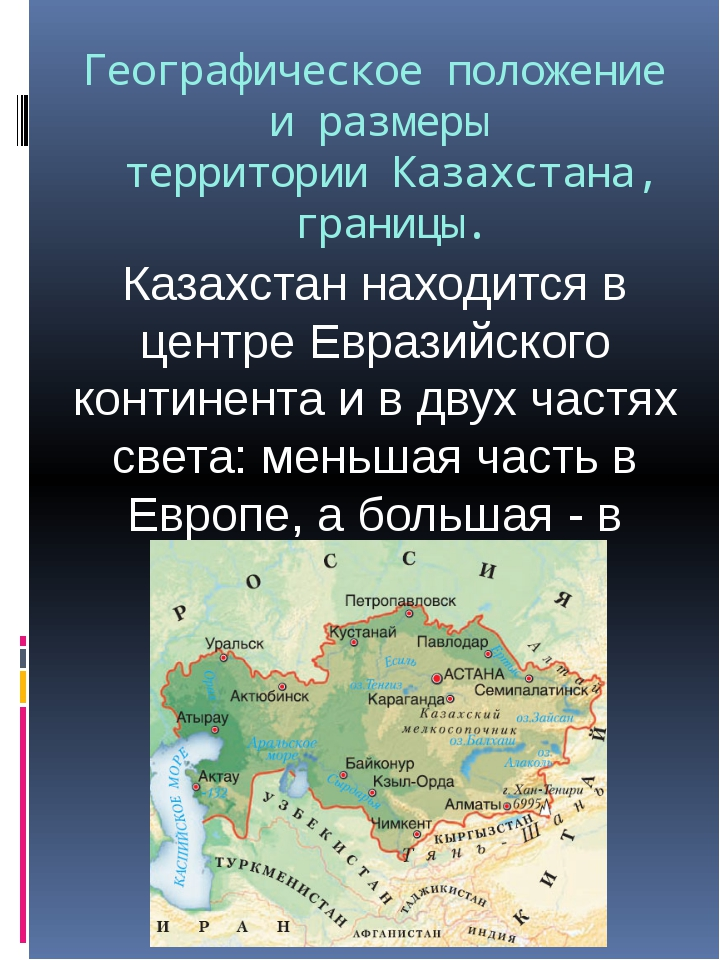 Географическое положение и размеры территории Казахстана, границы. Казахстан...