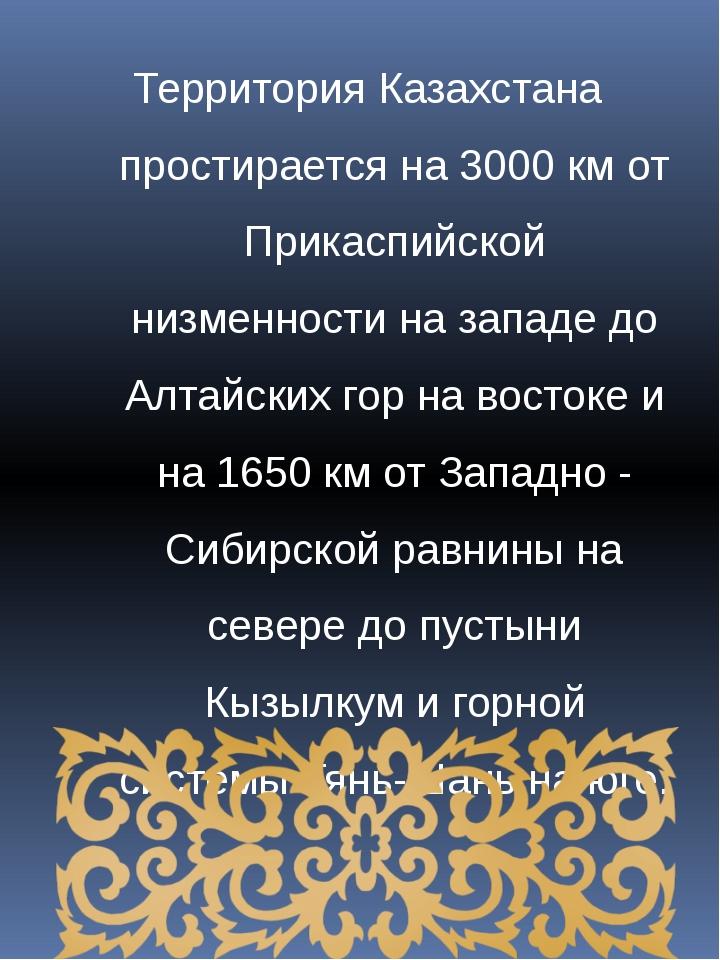 Территория Казахстана простирается на 3000 км от Прикаспийской низменности на...