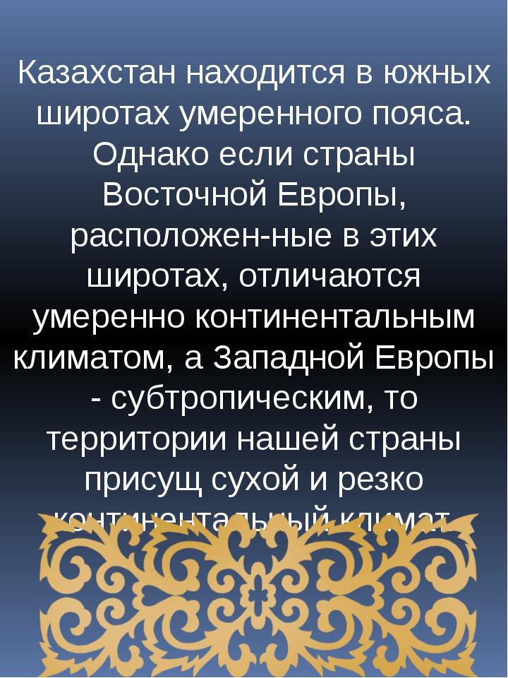 Казахстан находится в южных широтах умеренного пояса. Однако если страны Вост...