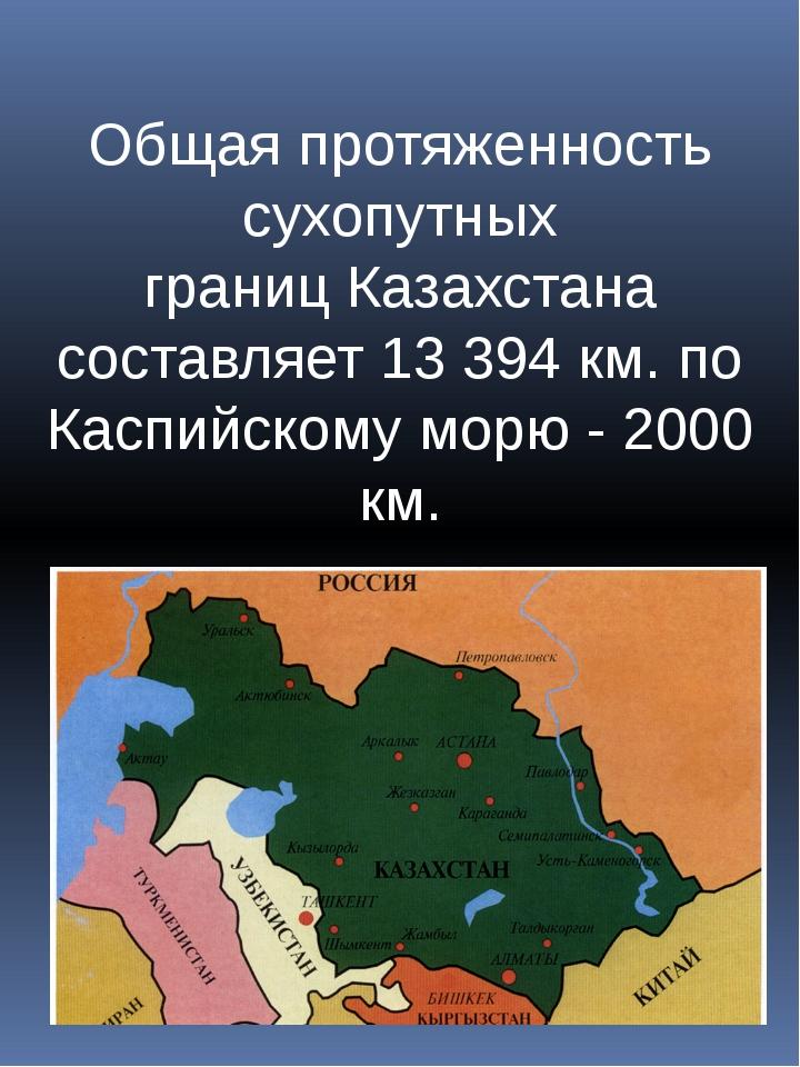 Общая протяженность сухопутных границКазахстана составляет 13 394 км. по Кас...