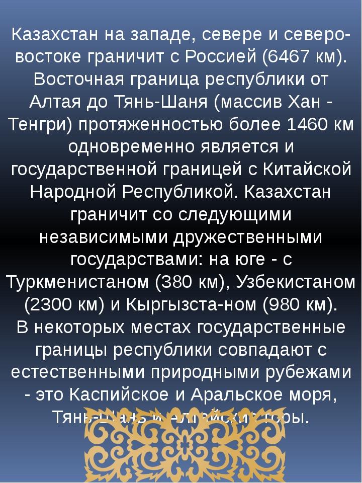 Казахстан на западе, севере и северо-востоке граничит с Россией (6467 км). Во...