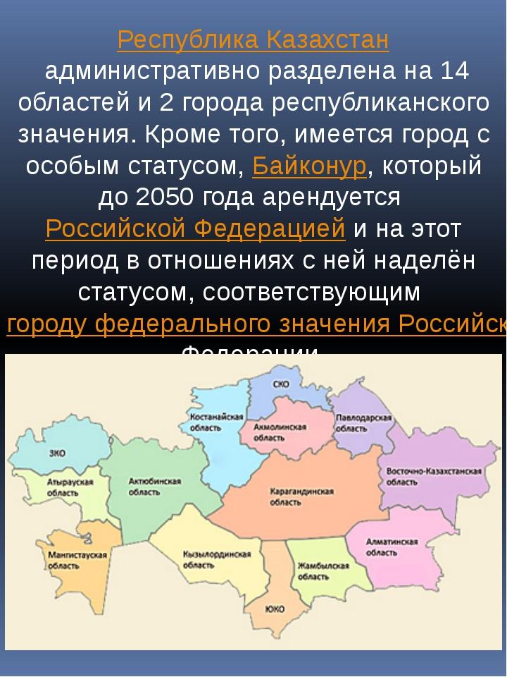 Республика Казахстанадминистративно разделена на 14 областей и 2 города респ...