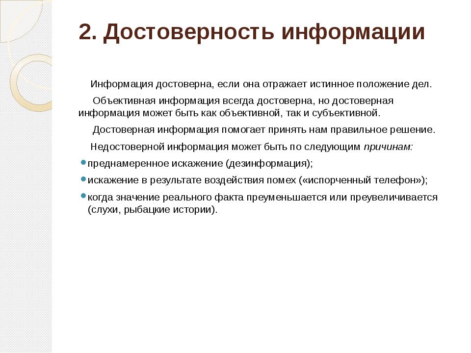 2. Достоверность информации Информация достоверна, если она отражает истинн...