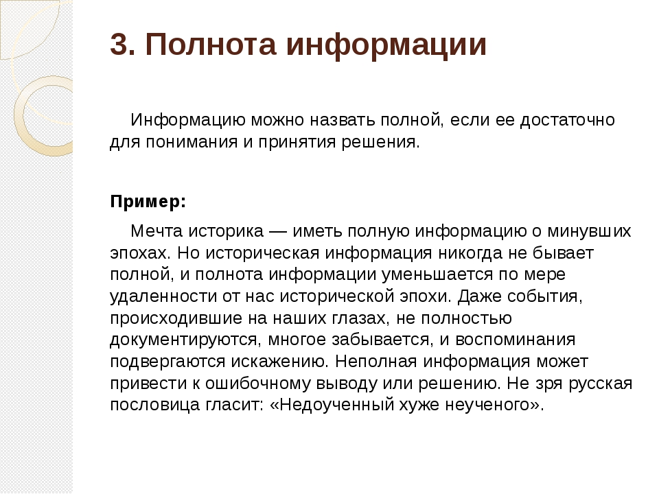 3. Полнота информации Информацию можно назвать полной, если ее достаточно д...