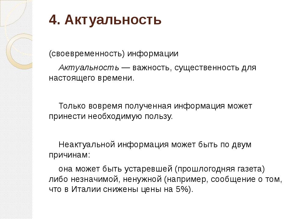 4. Актуальность (своевременность) информации Актуальность— важность, сущест...
