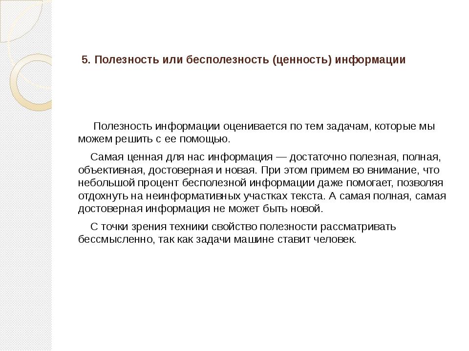 5. Полезность или бесполезность (ценность) информации   Полезность информ...