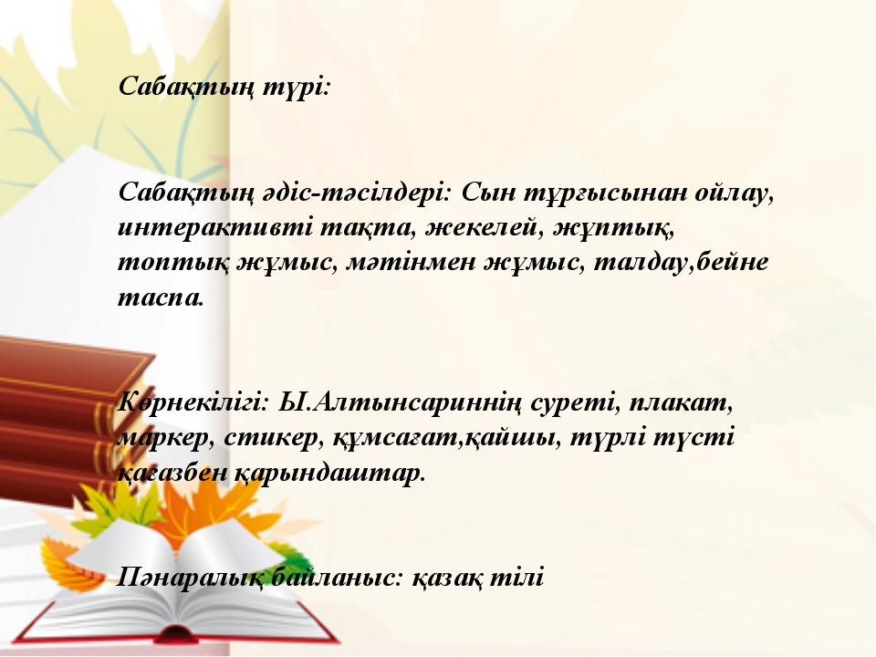 Сабақтың түрі: Сабақтың әдіс-тәсілдері: Сын тұрғысынан ойлау, интерактивті та...