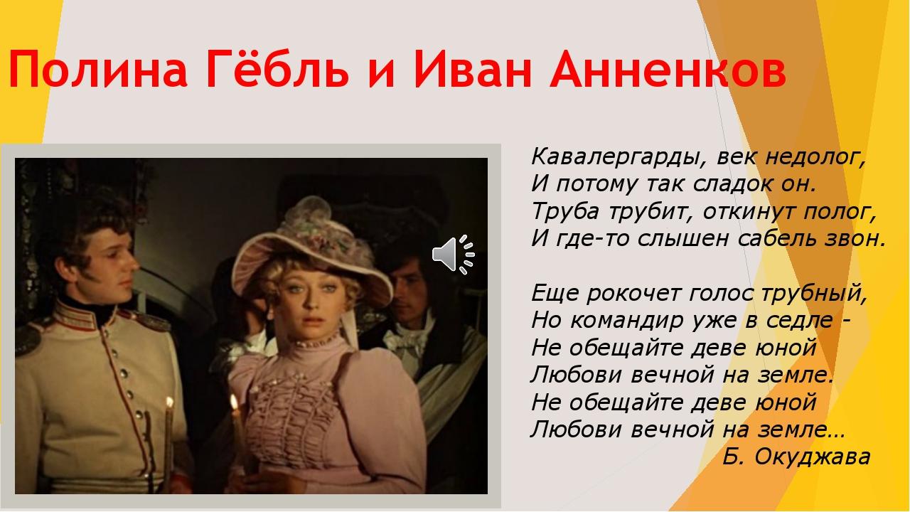 Полина Гёбль и Иван Анненков Кавалергарды, век недолог, И потому так сладок...