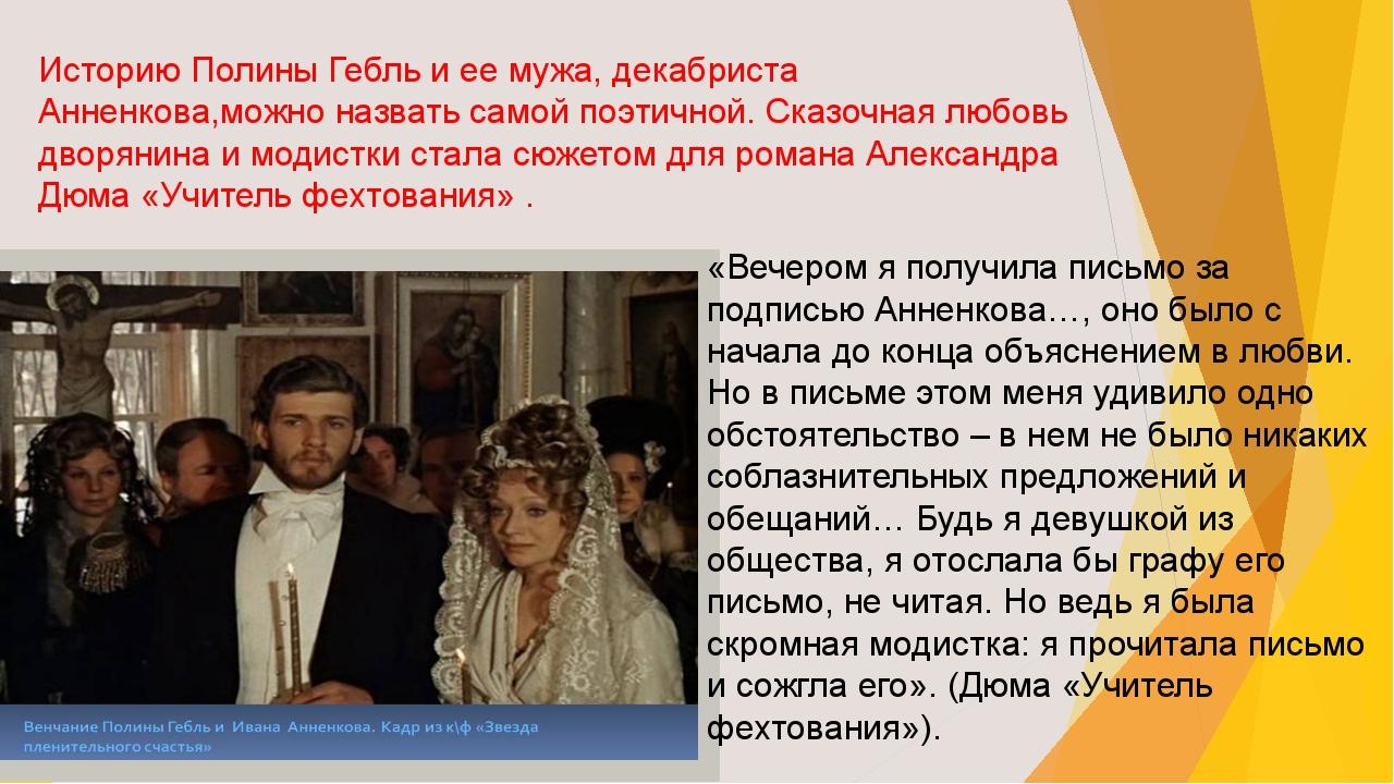 Историю Полины Гебль и ее мужа, декабриста Анненкова,можно назвать самой поэ...