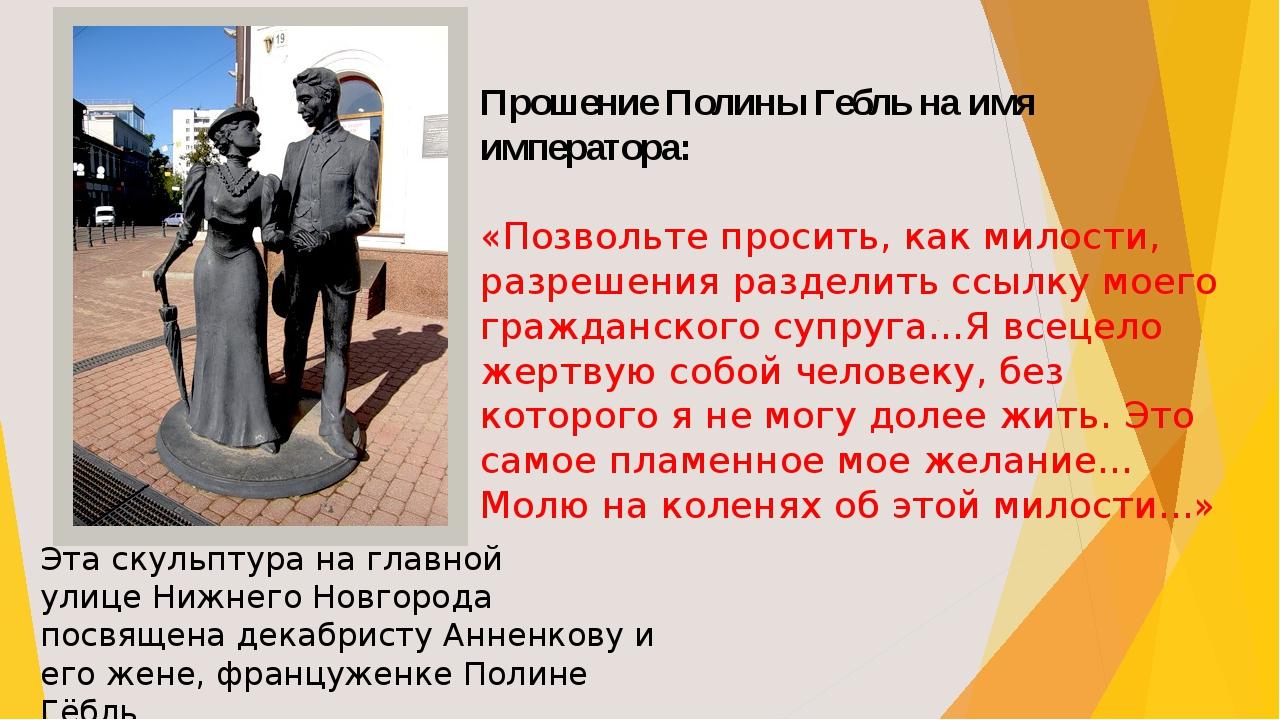 Эта скульптура на главной улице Нижнего Новгорода посвящена декабристу Анненк...