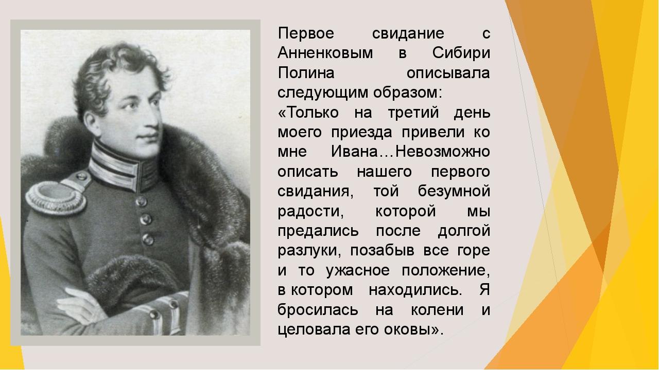 Первое свидание с Анненковым в Сибири Полина описывала следующим образом: «Т...