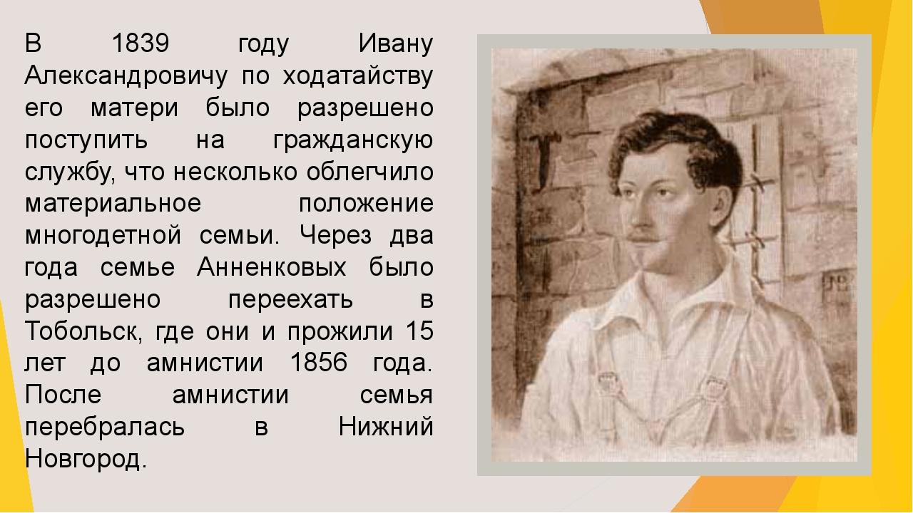 В 1839 году Ивану Александровичу по ходатайству его матери было разрешено пос...