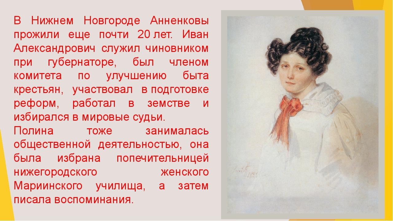 В Нижнем Новгороде Анненковы прожили еще почти 20лет. Иван Александрович слу...