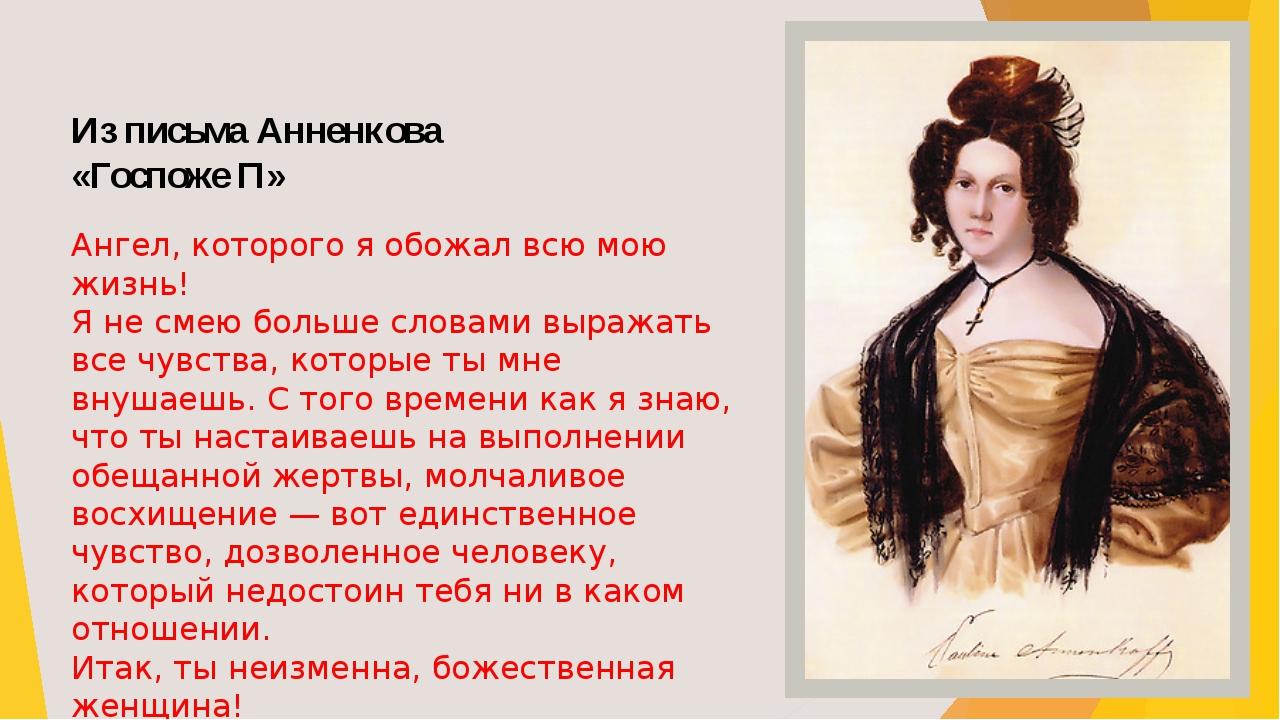 Из письма Анненкова «Госпоже П» Ангел, которого я обожал всю мою жизнь! Я не...